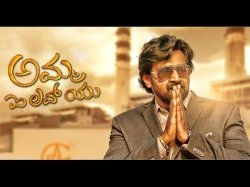 Amma I Love You Review This Chiranjeevi Sarja Movie Is Decent Watch