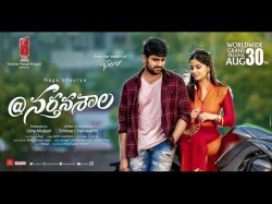 Narthanasala Movie Review Non Entertainer Flick That Can Be Skipped For Many Reasons