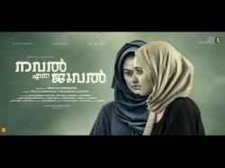 This Malayalam Movie Has Won Big At Recent International Film Festival