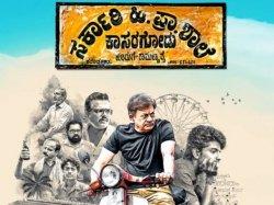 Sarkari Hi Pra Shaale Kasaragodu Movie Review Rating Great Entertainer Genuine Concern