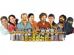 C O Kancharapalem Review This Movie Offers Roller Coaster Ride To The Audiences