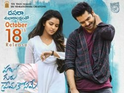 Hello Guru Prema Kosame Review Rating Typical Love Story With An Interesting Treatment