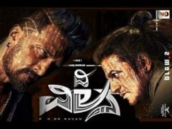 The Villain Box Office Collections Update The Sudeep Shivarajkumar Starrer Slows Down