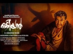 Odiyan Twiter Review Here S What The Audiences Feel About The Mohanlal Starrer