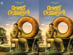 Kunchacko Boban Appears As Police Officer Allu Ramendran