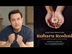 Rubaru Roshni Movie Review And Rating Aamir Khan