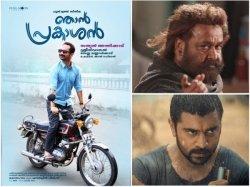 Njan Prakashan Box Office Collections Overtakes Odiyan Is Next To Kayamkulam Kochunni This Centre