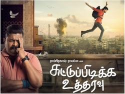Suttu Pidikka Utharavu Review Predictable Narrative Weak Screenplay Make This Forgettable Flick