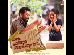 Sathyam Paranja Viswasikkuvo Movie Review And Rating Simple Yet Totally Entertaining