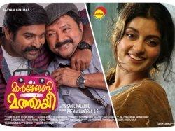 Marconi Mathai Movie Review This Jayaram Vijay Sethupathi Movie Is A Disappointment