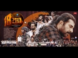 Pathinettam Padi Movie Review Rating Inspirational Enlightener And Entertainer