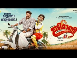 Ittymaani Made In China Movie Review This Mohanlal Movie Is Strictly A One Time Watch