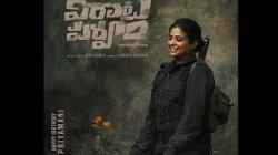 Priyamani S First Look From Viraataparvam Released On Her Birthday
