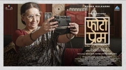 Photo Prem Receives Positive Response From The Masses 5 Things You Can T Miss From Neena Kulkarni S