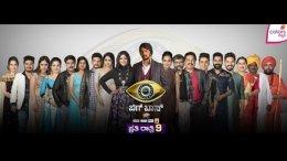 Bigg Boss Kannada Season 7 Contestants List!