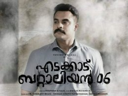 Edakkad Battalion 06 Movie Review