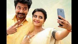 Namma Veettu Pillai Box Office Collections (17 Days)