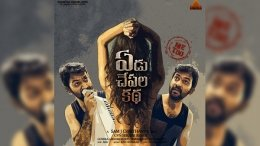 Is Yedu Chepala Katha A Hit Or Flop?