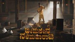 Bheemasena Nalamaharaja Teaser Out!