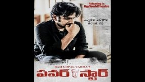 Power Star's First Look Out!