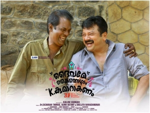 Daivame Kaithozham K Kumarakanam Movie Review: Vintage Jayaram Is Back!