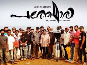 Mammootty's Pathemari On September 18