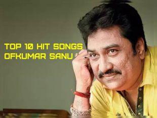 कुमार सानू के टॉप 10...