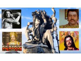 ಶಿವರಾತ್ರಿ ವಿಶೇಷ -...