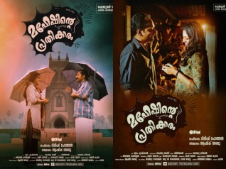 Maheshinte Prathikaaram: What Audiences Expect?