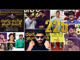 RangiTaranga Celebrates Grand 225 Days On Colors Kannada