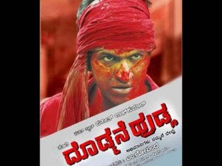 Dodmane Huduga Team Invites Fans To Be A Part Of Song Shoot