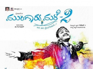 Mungaru Male 2 All Set To Release On Sep 9