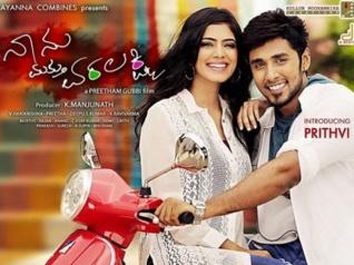 Naanu Mattu Varalakshmi Audio Release On July 24