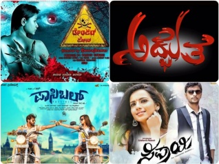 Take A Look! Kannada Releases Of This Week