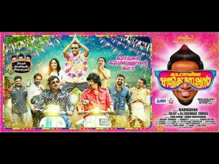 Kattappanayile Hrithik Roshan: The First Look Poster Is Out!