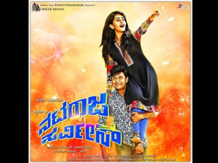 Nataraja Service Will Hit The Screens On Nov 17