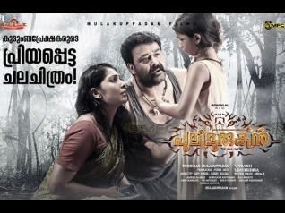 Pulimurugan Box Office: 14 Days Kerala Collections