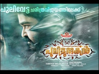 OH NO! Pulimurugan Tamil Remake Is Not On The Cards?