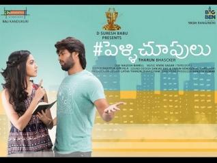 Telugu Blockbuster Pelli Choopulu To Be Remade In Kannada