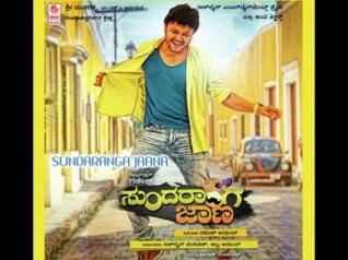 Ganesh's Sundaranga Jaana  Postponed