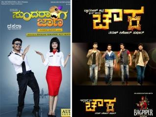 Chowka, Sundaranga Jaana & Other Christmas Releases