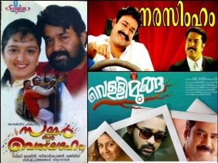 6 Memorable Guest Appearances In Malayalam Films!
