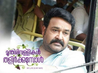 Will Mohanlal Score A Hat-trick Of Blockbusters?