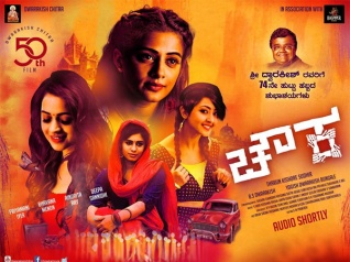 Chowka Trailer To Release This Week