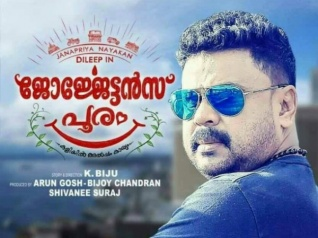 Georgettan's Pooram Official Trailer Is Out!