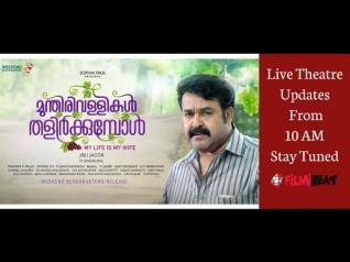 Munthirivallikal Thalirkkumbol: Live Updates From Theatre!