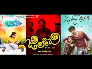 Today's Releases: Eradane Sala, Jilebi & Kaal KG Preethi