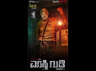 Maasthi Gudi Distribution Rights Sold For A Record Price