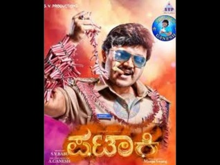 Ganesh's Pataki Gearing Up For Release