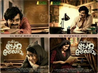 Basheerinte Premalekhanam Move Review
